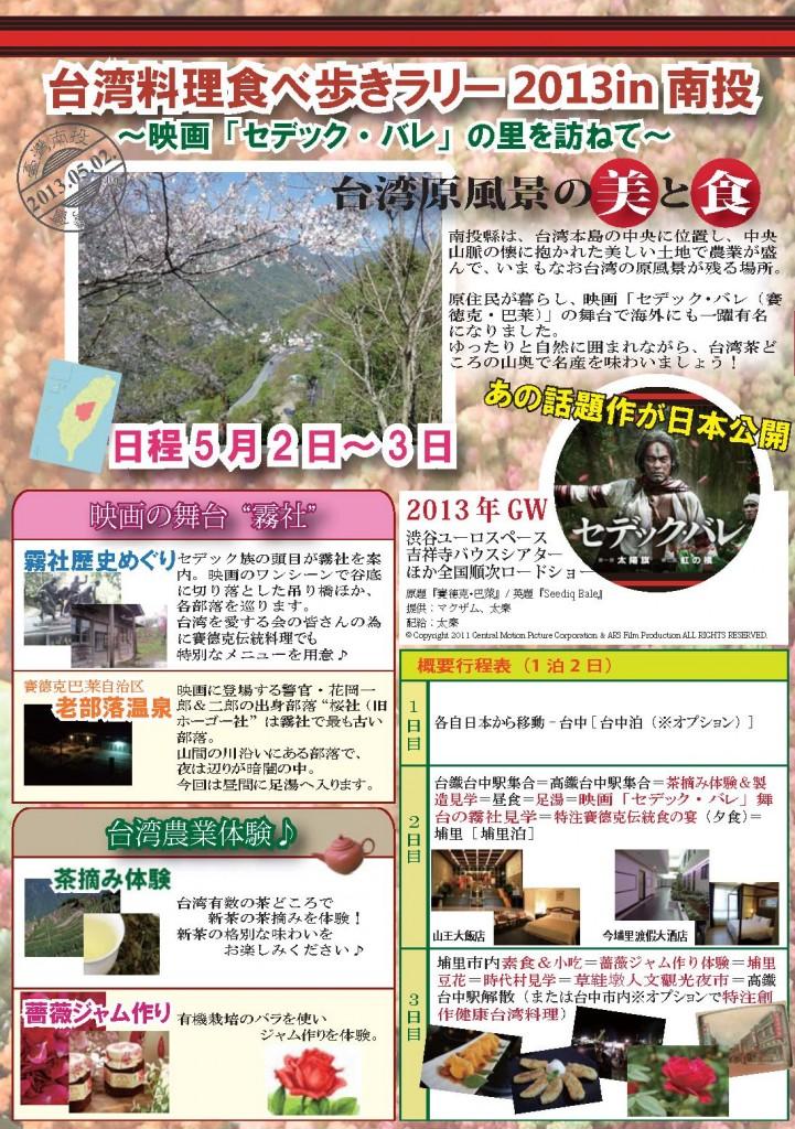台湾料理食べ歩きラリー2013 in 南投