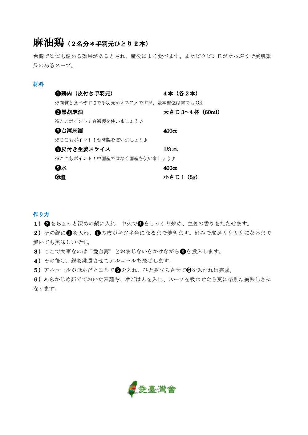 麻油鶏レシピ
