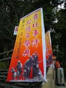 「台湾料理食べ歩きラリー第11弾in南投」の下見でモナルダオ墓前で行われた第82回目の祭典