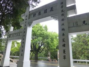 霧社事件記念公園入口記念碑の裏